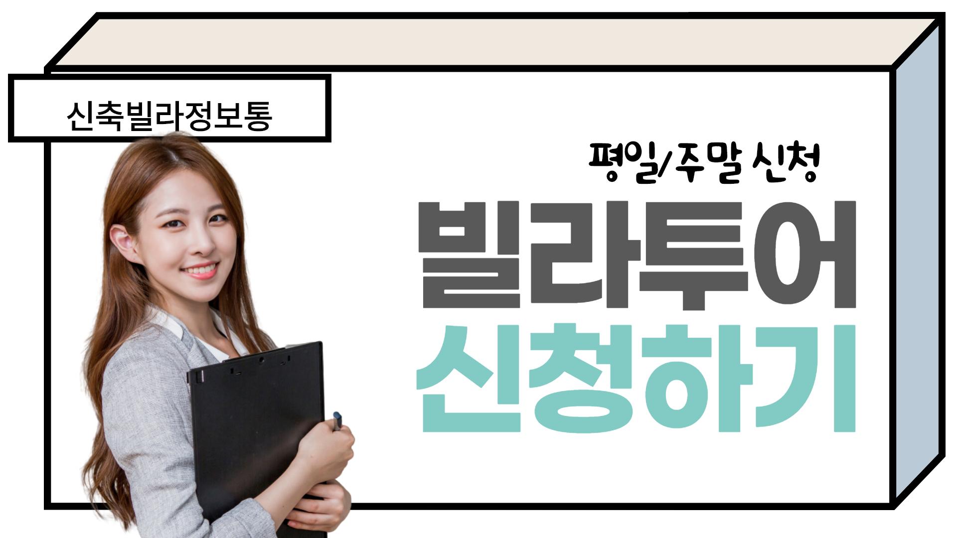 서울 인천 부천 일산 고양 파주 신축빌라 정보제공