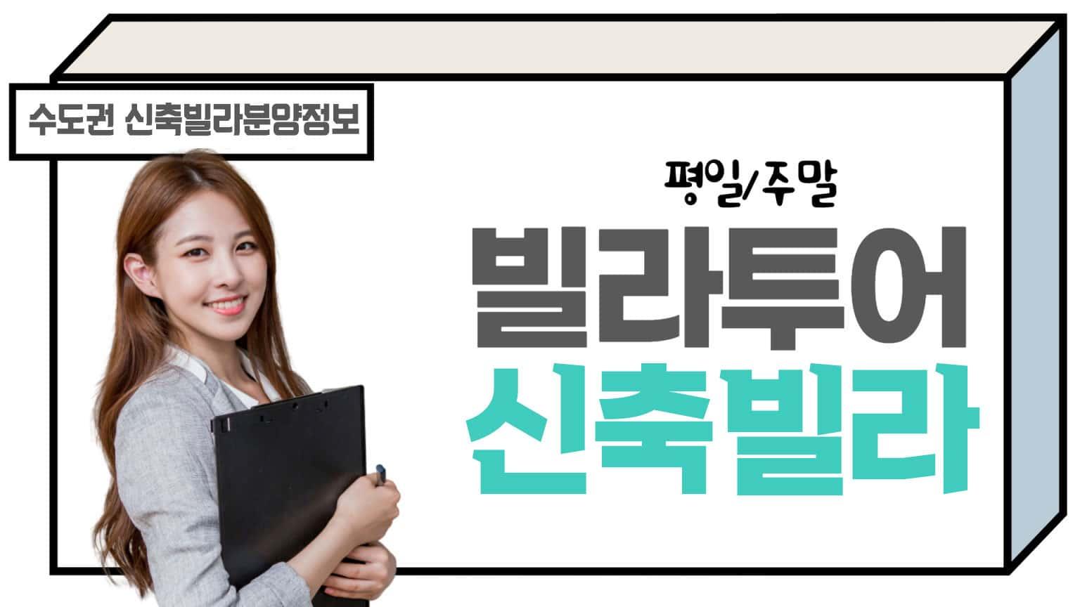 서울 인천 부천 일산 고양 파주 신축빌라 분양정보